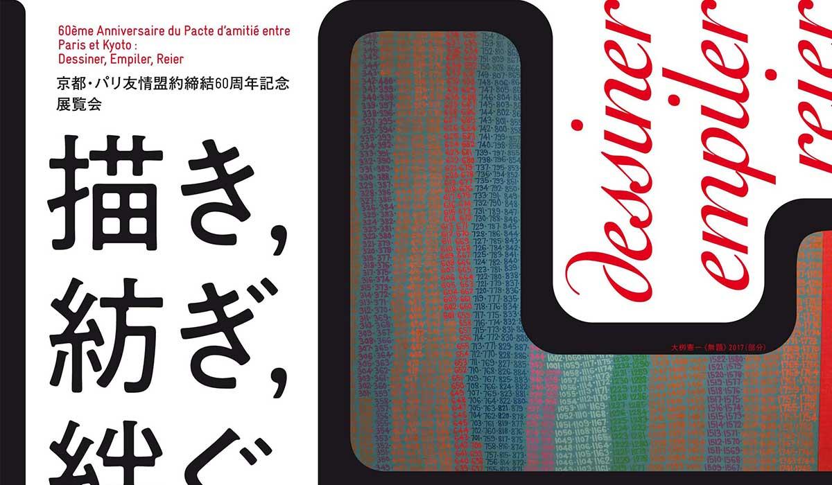 """""""Dessiner, tisser, relier"""" Exposition EgArt à Kyoto."""