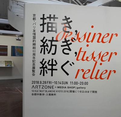 """Dessiner, tisser, relier"" Exposition EgArt à Kyoto. Photo DR."